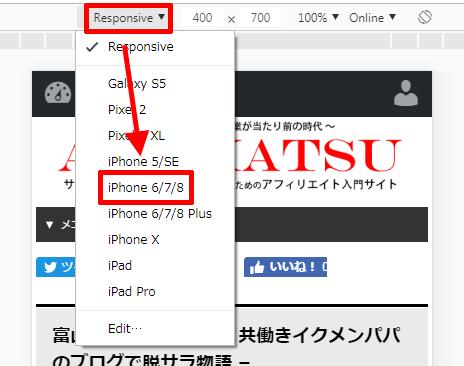 Chromeのスマホの機種を選択