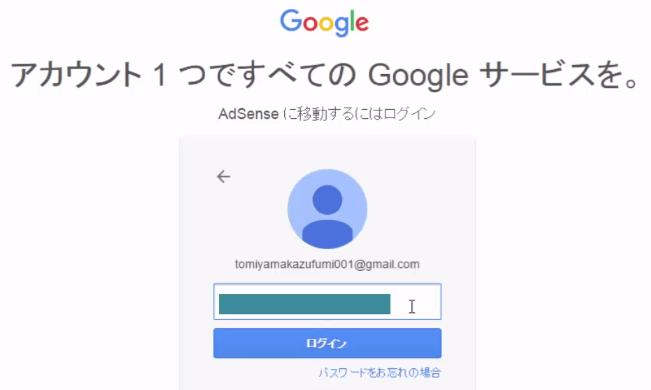 Gmailのパスワードを入力