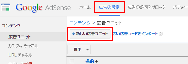 Google AdSense グーグルアドセンス 一次審査 二次審査 申請方法 広告の設定 新しい広告ユニット