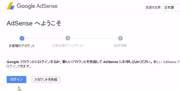 Google AdSenseへようこそ