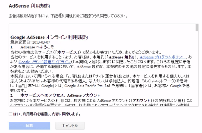 Google AdSense利用規約に同意
