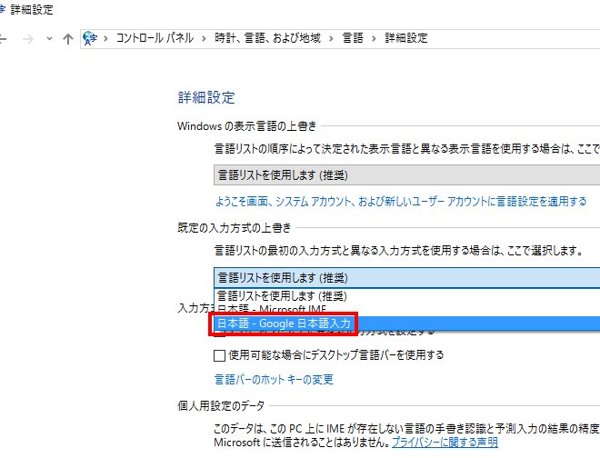 既定の入力方式の上書きをGoogle日本語入力に設定