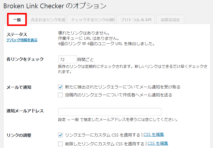 Broken-Link-Checkerの設定の一般