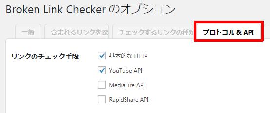 Broken-Link-Checkerの設定のプロトコルAPI