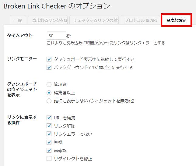 Broken-Link-Checkerの設定の高度な設定
