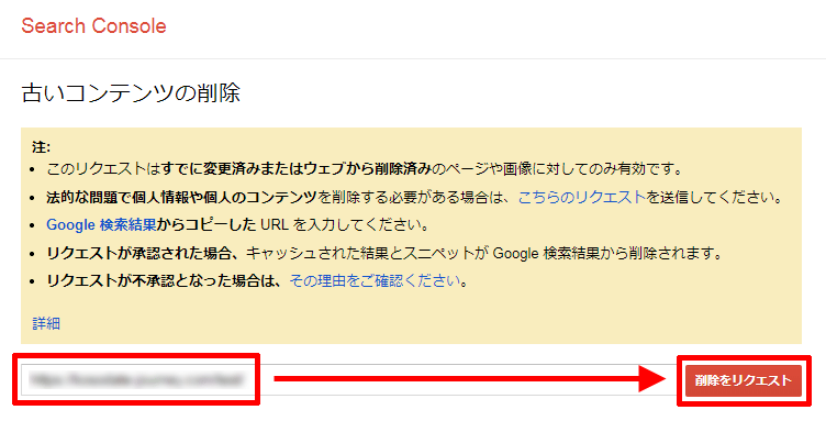 Search-Consoleの古いコンテンツの削除