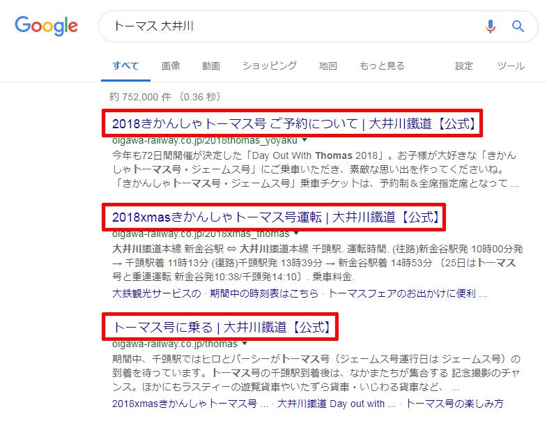 Googleの検索結果「トーマス-大井川」