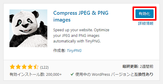 Compress-JPEG-&-PNG-imagesの有効化