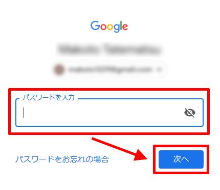 Google-AdSense-パスワードの入力