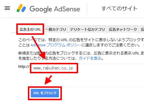 Google-AdSense-広告主のURL