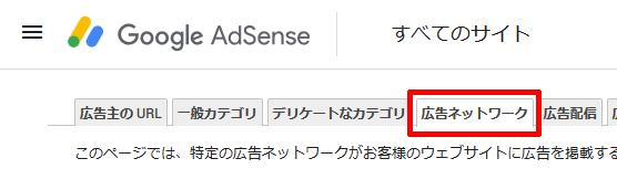 Google-AdSense-広告ネットワーク