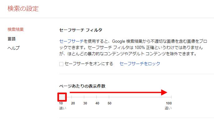Googleの検索の設定