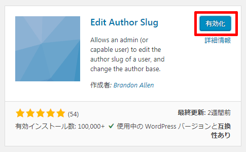 WordPressのEdit-Author-Slugの有効化