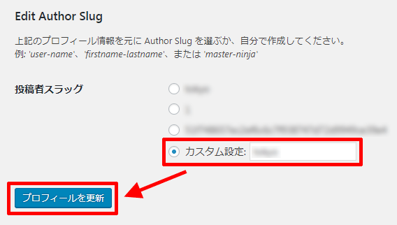 WordPressのEdit-Author-Slugの設定