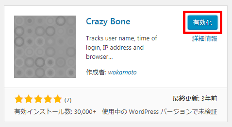 WordPressのCrazy-Boneの有効化