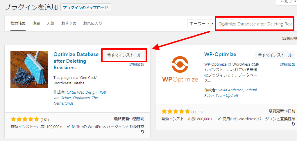 Optimize-Database-after-Deleting-Revisionsの検索とインストール