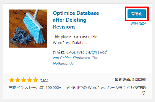 Optimize-Database-after-Deleting-Revisionsの有効化