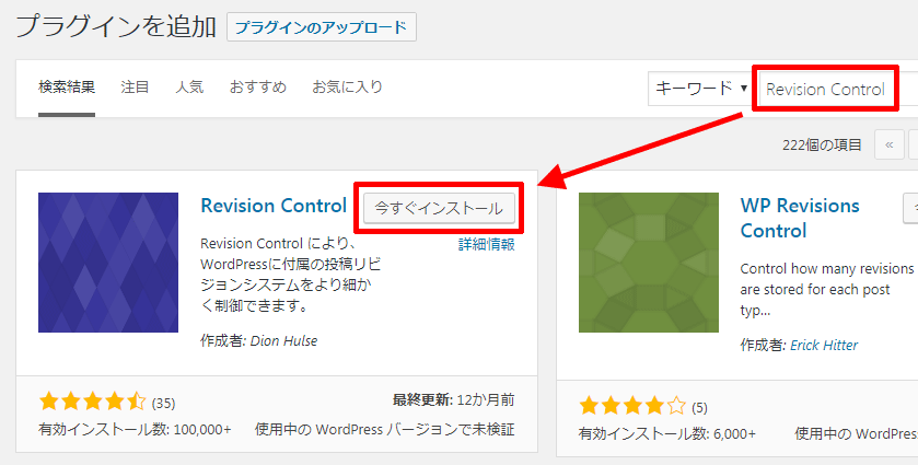 Revision-Controlの検索とインストール