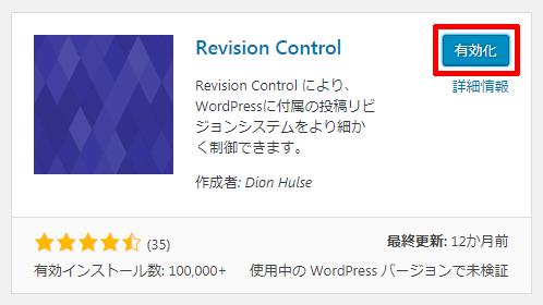 Revision-Controlの有効化