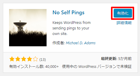No-Self-Pingsの有効化