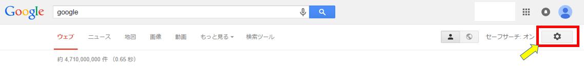 Googleの検索結果画面にある歯車をクリック