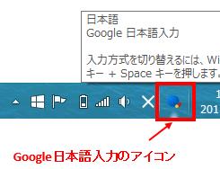 Google日本語入力のアイコン