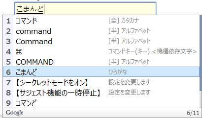 Google日本語入力のサジェスト機能を設定する機能の例