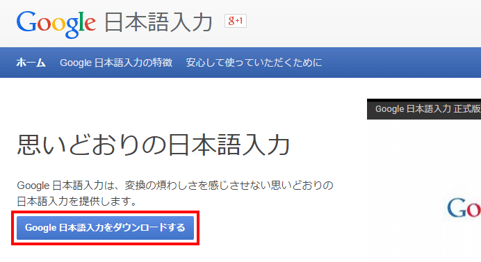 Google日本語入力をダウンロードする
