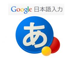 Google日本語入力の設定と使い方!顔文字や辞書登録を効率化
