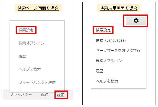 Google検索ページの設定-検索設定をクリック