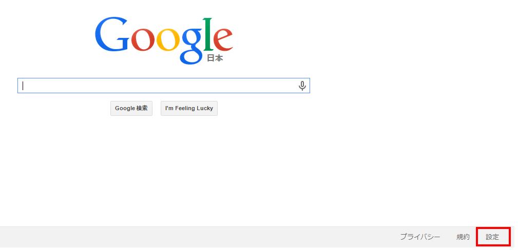 Googleの検索結果画面にある設定をクリック