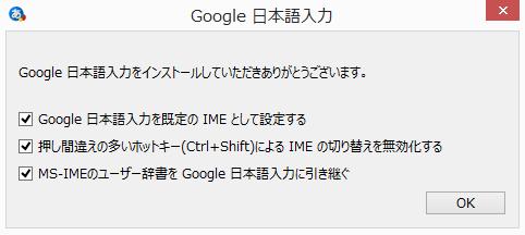 Google日本語入力のインストール時の設定