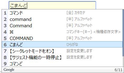 Google日本語入力のシークレットモードを設定する機能の例