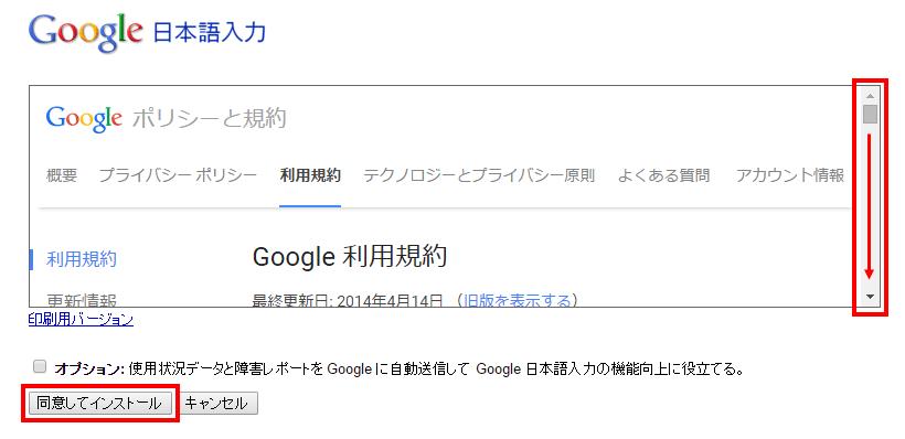 Google日本語入力の規約を確認してインストール