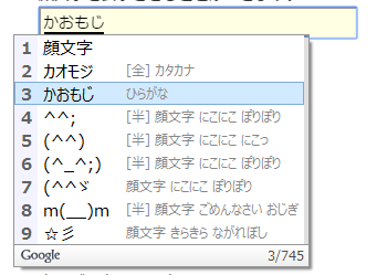 Google日本語入力の顔文字の入力が簡単機能の例