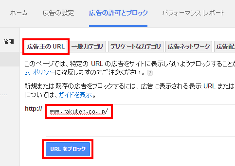 Google AdSenseの【広告の許可とブロック】→【広告主のURL】でURL「www.rakuten.co.jp」をブロック