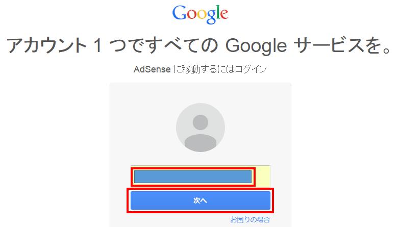 Google AdSenseのメールアドレスを入力し【次へ】をクリック
