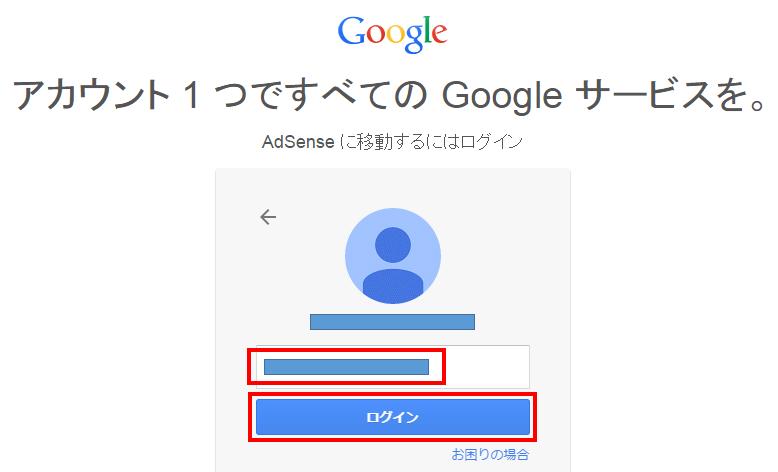 Google AdSenseのパスワードを入力し【ログイン】をクリック