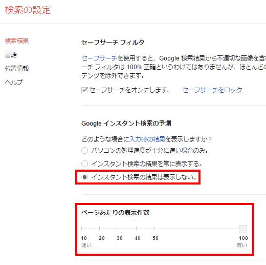 Google chrome検索の設定でインスタント検索の結果は表示しない-ページあたりの表示件数100に設定