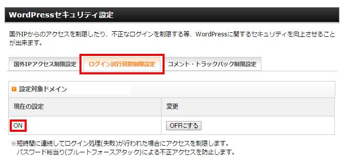 WordPressセキュリティ設定でログイン試行回数制限設定ONを確認