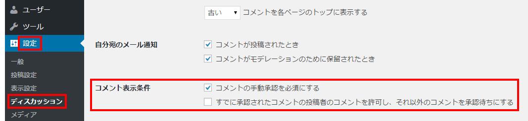 WordPressダッシュボードの設定-ディスカッションからコメント表示条件でコメントの手動承認を必須にする