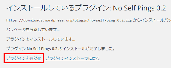 WordPressプラグインNo Self Pingsを有効化
