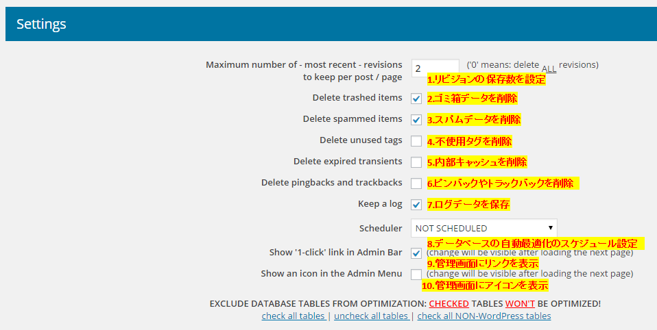 WordPressプラグインOptimize Database after Deleting Revisionsの設定