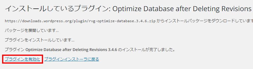 WordPressプラグインOptimize Database after Deleting Revisionsを有効化