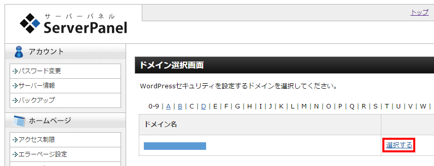WordPressセキュリティを設定するドメインを選択する