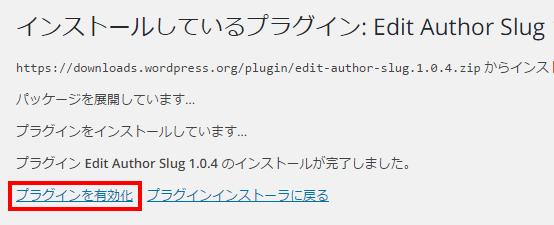 WordPressプラグインEdit Author Slugを有効化