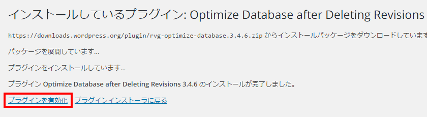 WordPressプラグインOptimize Database after Deleting Revisionsを有効化