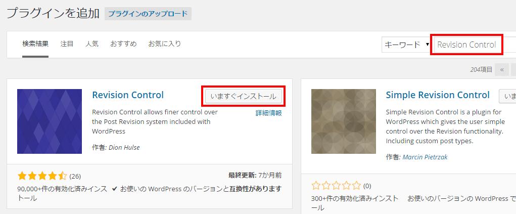 WordPressプラグインRevision controlを検索していますぐインストール