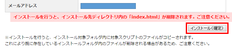 エックスサーバーにWordPressをインストール(確定)をクリック