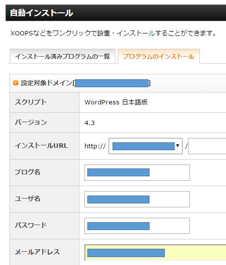 エックスサーバーにWordPressを自動インストールの入力項目